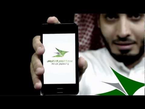 عمادة التعلم الإلكتروني والتعليم عن بعد بجامعة الإمام