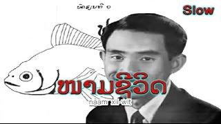 ໜາມຊີວິດ  :  ຄຳເຕີມ ຊານຸບານ  -  Khamteum SANOUBANE  (VO) ເພັງລາວ ເພງລາວ เพลงลาว lao song
