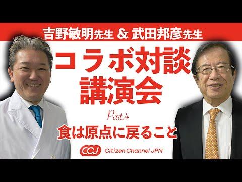 【武田邦彦先生&吉野敏明先生対談講演会】Part.4 食は原点に戻ること
