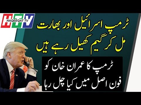Opinion on Telephonic Conversation of Imran Khan in a Right Way