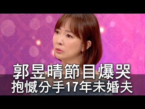 【精華版】郭昱晴節目爆哭 抱憾分手17年未婚夫