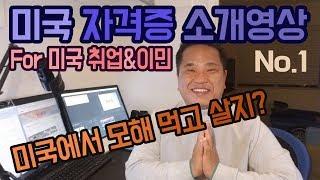 미국 자격증 소개 영상 _ for 취업, 이민