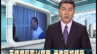 20130113 公視中晝新聞 大喝花酒收回扣 葉賢明鄉長涉賄