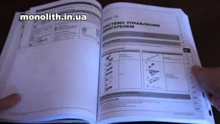 Руководство по ремонту Mitsubishi Outlander XL с 2005 года