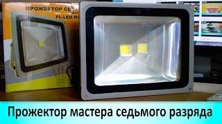 Светодиодный прожектор 50 ватт. Модернизация.  Интернет-магазин