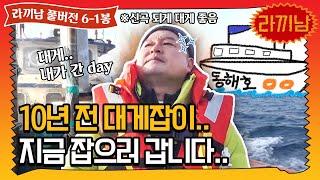 [sub]🍜6-1봉 10년이 지나도 잊혀지지 않는 라면을 위해 지금 대게 잡으러 갑니day(feat. 신곡 있음) | 라끼남 풀버전