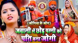 #VIDEO जवानी में छोड़ पत्नी को पति बना जोगी ( जोगिया के जोग ) | Pramod Lal Yadav | Jogi Bhajan 2021
