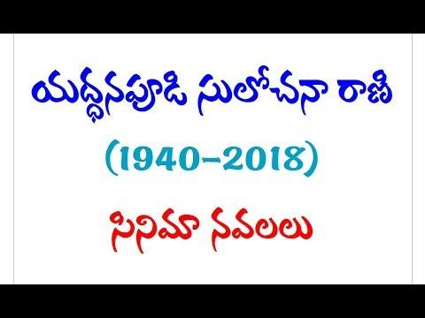 Yaddanapudi Sulochana Rani Telugu Novels Pdf