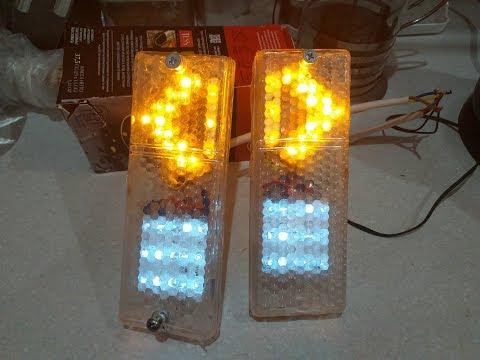 Светодиодные поворотники.