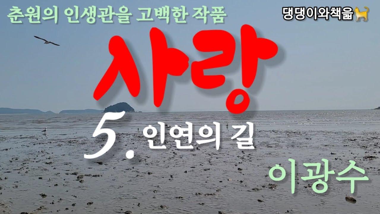 [오디오북]사랑(5)/춘원이광수 장편소설