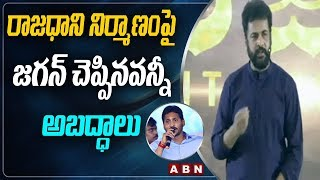 Actor Sivaji Press Meet on Amaravati Developments | Nijam with Sivaji | ABN Telugu