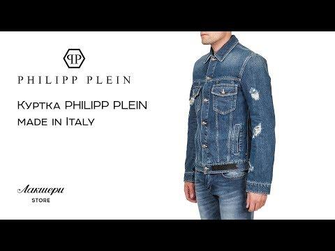 видео: Джинсовая куртка philipp plein id 72649
