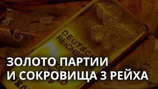 Золото партии и сокровища Третьего рейха - Теория заговора - Премьера