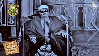 الشيخ عبد العزيز على فرج فيديو نادر جدا من مسجد السيده زينب عام 1964 \\ مدارس التلاوة للقران الكريم