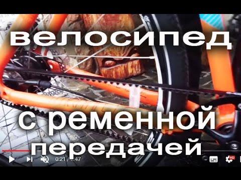 Велосипед  с ременной передачей. Это - не фантастика.