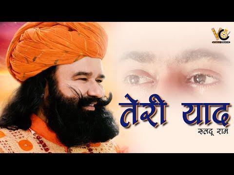 Teri Yaad | Jugaad Choudhry &  Rulduram | Girdhar Sharma | Latest Haryanvi Song 2018