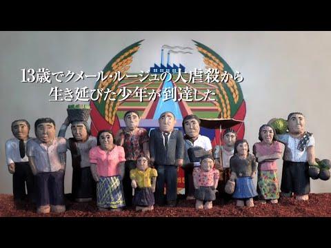 『消えた画 クメール・ルージュの真実』予告編