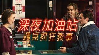 【深夜加油站遇見抓狂衰事 】中文正式預告.8/23燒毀~~