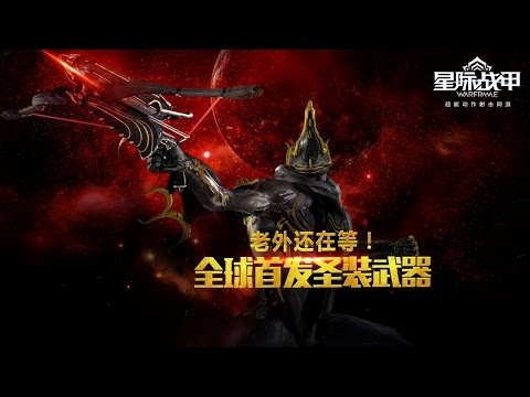 warframe china umbra excalibur prime teaser youtube. Black Bedroom Furniture Sets. Home Design Ideas