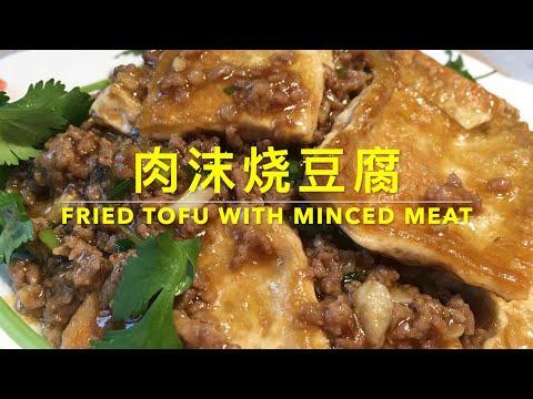 FRIED TOFU WITH MINCED MEAT  懒人烧豆腐,加点肉沫,简单一做,比肉还好吃!