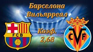 Барселона Вильярреал Испания Примера 27 09 2020 Прогноз и Ставки на Футбол
