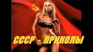 ★ ПРИКОЛЫ   ПРО  СССР  !  Демотиваторы