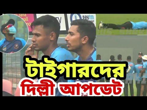 ||মাস্কপড়ায় লিটনকে শতপ্রশ্ন সাকিব তামিম ছাড়া টাইগাররা দিল্লীতে|#Bangladesh cricket team update India