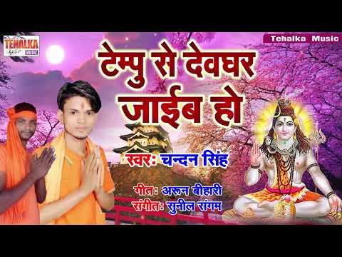 Tempu se deoghar jaeb Ho bhojpuri bolbam songs