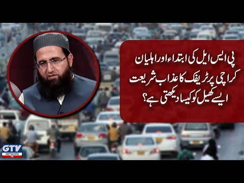 PSL and the torment of traffic on the residents of Karachi, How does Shariat view such a game?
