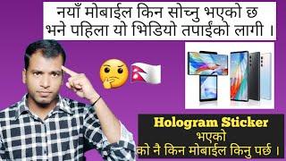 Things to know before buying a new mobile   नयाँ मोबाइल लिनु अघाडी आफुलाई थाहा हुनै पर्ने कुराहरु  