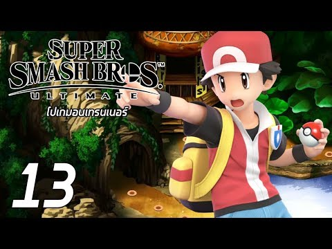 Super Smash Bros Ultimate - ครั้งแรกกับโปเกมอนเทรนเนอร์ #13 thumbnail