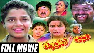 Kotreshi Kanasu/ಕೊಟ್ರೇಶಿ ಕನಸು| Kannada Full HD Movie | FEAT.Master Vijay Raghavendra, Karibasavaiah