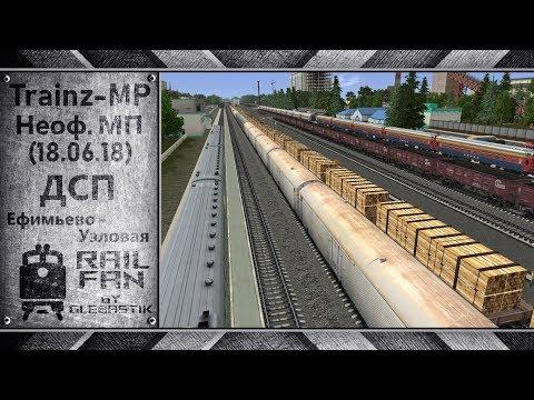 Trainz-MP: Неофициальный мультиплеер (18.06.18)    ДСП: Узловая - Ефимьево    Мультиплеер Trainz 12