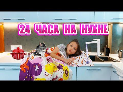 24 Часа на Кухне Челлендж Что В Моем Холодильнике? / Вики Шоу