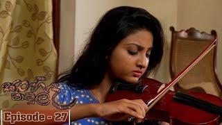 Sanhinda Pamula | Episode 27 - (2018-07-22) | ITN Thumbnail