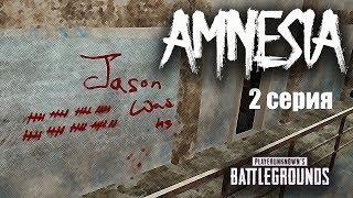 """ПЕРВЫЙ СЕРИАЛ В PUBG """"AMNESIA"""" - 2 СЕРИЯ. PlayerUnknown's Battlegrounds"""