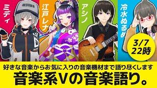 【音楽系Vtuber】音楽Vの音語り【第1回】