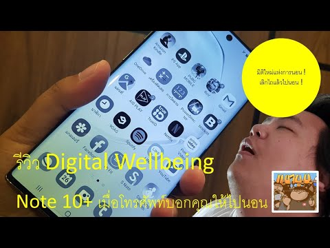 รีวิว Galaxy Note 10 Plus Digital Wellbeing โทรศัพท์ทำให้คุณนอนหลับสบายขึ้น !
