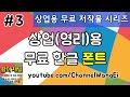 4.5.1.3 상업(영리)용 무료 한글 폰트 (3) [왕이의 유튜브로 돈 버는 방법  저작권 문제 해결  팁]