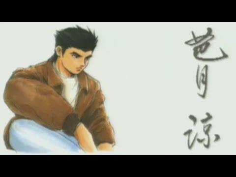 Shenmue Premiere (Dreamcast Express Vol. 1)