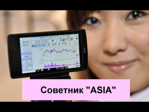 Торговый советник «Азия» - прибыльный Форекс робот
