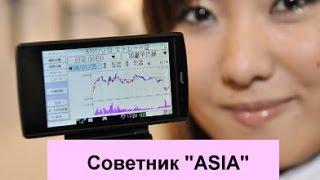 Торговый советник «Азия» - прибыль без риска(, 2016-03-31T10:00:49.000Z)