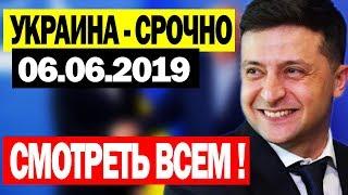 СРОЧНЫЕ НОВОСТИ УКРАИНЫ! - 06.06.2019 - ЗЕЛЕНСКИЙ ПОШЕЛ В НАСТУПЛЕНИЕ