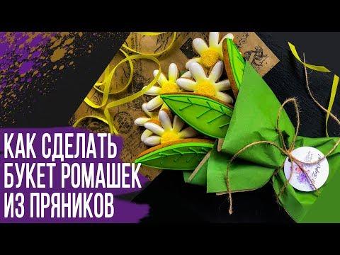 Как сделать букет из имбирных пряников своими руками Ромашки