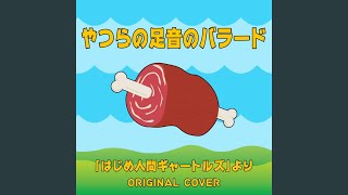 Provided to YouTube by CRIMSON TECHNOLOGY, Inc. やつらの足音のバラ...