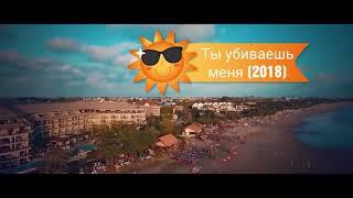 Прикольная песня 2018 (Алексей Рябоволик - Ты убиваешь меня)