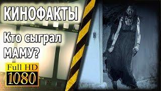 GTV - КИНОФАКТЫ - МАМА ПРИДЕТ ЗА ТОБОЙ