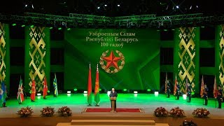 Лукашенко: белорусский народ приобрел генетическое неприятие любой вооруженной агрессии