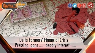 Nerpada Pesu 03-01-2017 Delta Farmers' Financial Crisis – Puthiya Thalaimurai tv Show