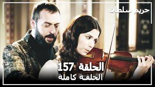 Harem Sultan - حريم السلطان الجزء 3 الحلقة 6